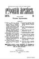 028 tom Russkiy arhiv 1875 vip 9-12.pdf