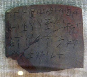 Linear A - Linear A tablet, Chania Archaeological Museum.