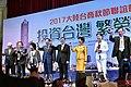 10.05 副總統出席「106年大陸台商秋節聯誼晚宴」 (36844079723).jpg