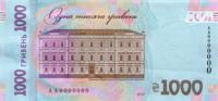 1000 hryvnia 2019 back.png