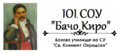 101 SOU Bacho Kiro logo.png