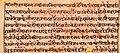 12th-century Samaveda samhita and brahmanam, Aranyaganam Prapathaka 1-6, page 1 front, Raghunath temple archives, Jammu.jpg