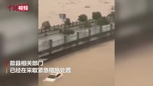 Archivo: 2020 年 7 月 7 日 安徽 歙县 大 面积 内涝 当天 高考 语文 考试 取消 .webm