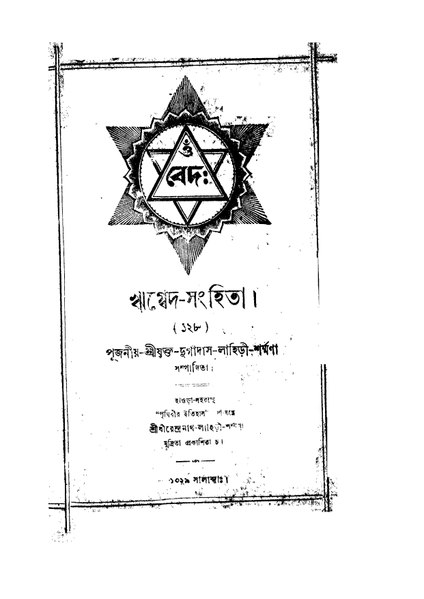 File:4990010216564 - Rigbed Sanhita vol. 1, pt. 6, Lahiri, Durgadas, ed.,  714p, RELIGION. THEOLOGY, bengali (1922).pdf - Wikimedia Commons