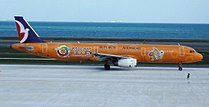 A320 AirMacao.jpg
