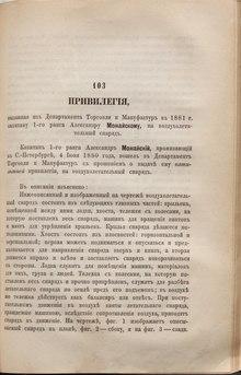 A F Mozhaisky Patent.pdf