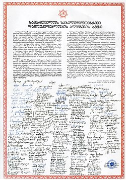 Act of Georgian independence of 1991.jpg