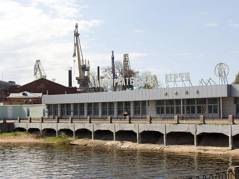 Admiralty Shipyard.jpg