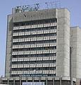 Agricutlure Development Bank Kabul1.jpg