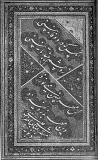 Iranian artist and calligrapher