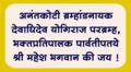 Anant Koti Brahmand Nayak Devadhidev.png