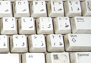 Illustration: PC-keyboard with arab letters, fotographed by ...