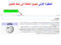 Arabic wikipedia tutorial - add category (3).png
