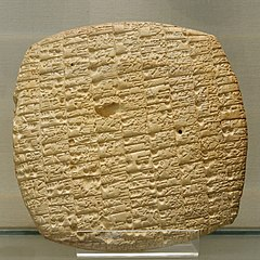Tablet of archives-AO 13322