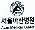 Asan foundation logo.jpg