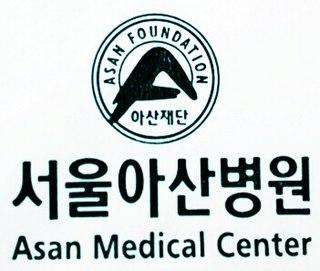 Asan Medical Center Hospital in Seoul, South Korea