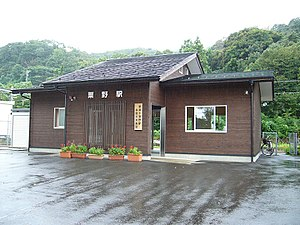 Awano Station - The station building (September 2006)