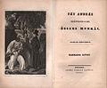 Bélteky-ház (1844, 2. kiadás).jpg