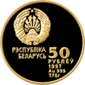 BY-1997-50roubles-Olimpic-a.png