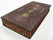 A Chinese bamboo book, in a collection at the University of California, Riverside.
