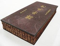 Bamboo book - closed - UCR.jpg