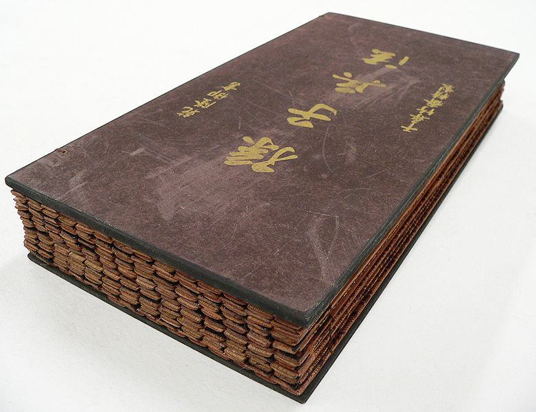 File:Bamboo book - closed - UCR.jpg