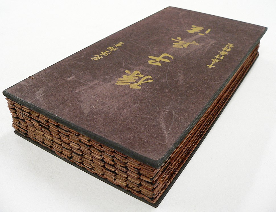 Bamboo book - closed - UCR