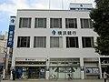 Bank of Yokohama Yamato branch.jpg