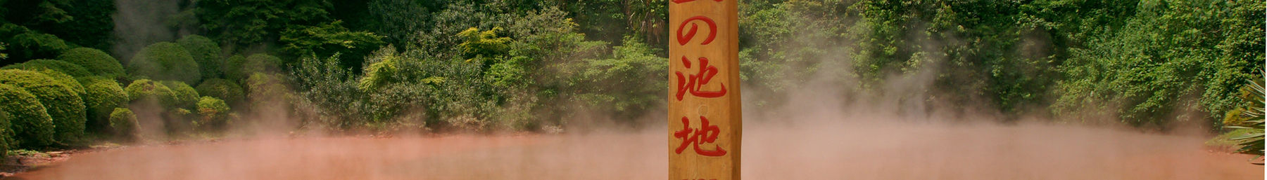 "One of the ""hells"" of Beppu: Chinoike Jigoku (Blood Pond Hell)"