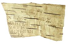 Birch bark document 210.jpg