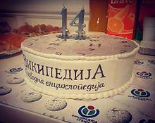 Serbian Birthday Cake