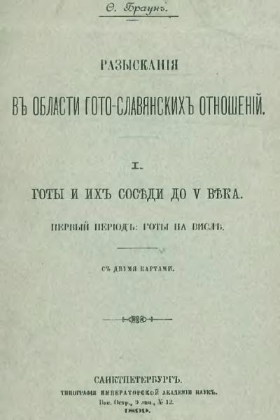File:Braun Goto-slavyanskie otnosheniya 1899.djvu
