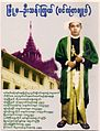 Burmese Politician Myoma U Than Kywe (1924-1983).jpg