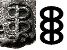Caduceus Symbol On A Punch Marked Coin Of King Ashoka In India Third To Second Century BC