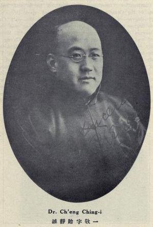 Cheng Jingyi - Cheng Jingyi 1923