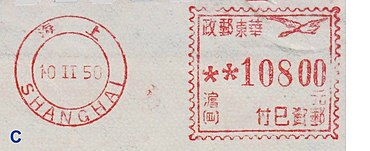 China stamp type BB1C.jpg