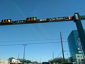 Texas State Highway Beltway 8 - Beltway 8 (八號公路 Bāhào Gōnglù) sign in Chinatown