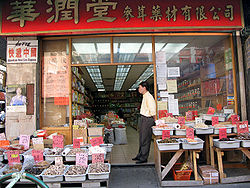 A shop selling traditional herbal medicines.