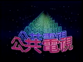 Chinese Public Television title screen 19860625.png