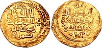 Coin of the Bavandid ruler Shahriyar IV.jpg