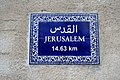 De Ramallah à Jérusalem.jpg
