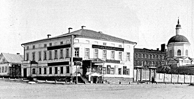 Дом Гончаровых. Симбирск, 1890