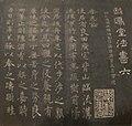 Dong Qichang 'Xihongtang Fashu' (Model Calligraphies from the Hall of Playful Geese), China, Honolulu Academy of Arts (2).JPG