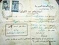 Egyptian Cholera vaccination certificate 1947.jpg