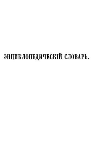 File:Encyclopedicheskii slovar tom 3 a.djvu