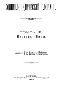 Encyclopedicheskii slovar tom 3 a.djvu