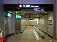 Entrance and exit L of Central Station.JPG
