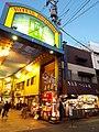 "Entrance of ""Joyful Minowa"" (A Shopping Arcade) - panoramio.jpg"