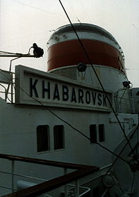FESCO Khabarovsk Ship from Yokohama to Nakhodka 1985.jpg