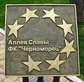 Fc chernomorets odessa walk of fame start.jpg